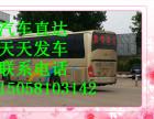 瑞安到日照客车(15058103142)大巴车+客车公告
