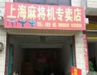 上海全自动麻将机南屏专卖店