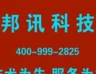 百度首页300元-送网站,400元办400电话