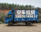 长短途跑腿不是柳州配送公司而是包车拉货送货货车求货