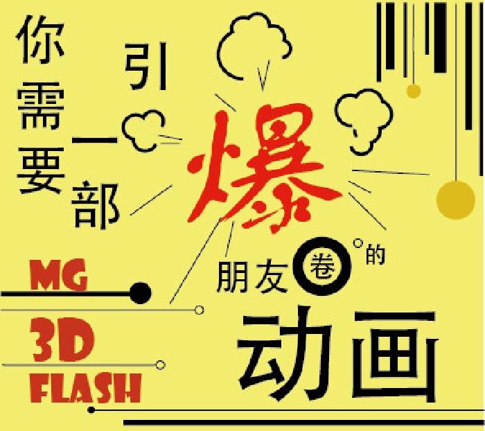 太原flash动画,太原mg动画,太原flash交互