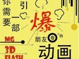 山西太原GIF动画 课件动画 交互动画设计制作公司