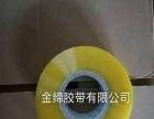 金缔胶带制品生产