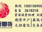 哈尔滨期货开户无招量化系统指导交易股指0.24%%商品加1毛