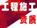 注销天津公司 首选合信泰!进出口权/工程施工资质一条龙!