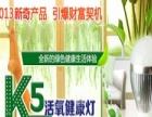 K5活氧健康灯 K5活氧健康灯加盟招商
