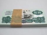 佛山回收1960年旧版人民币,60年纸币回收价值多少钱