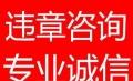 杭州高價收駕駛证-分上門收駕駛证-分代開