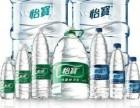 越秀区广东国际大厦怡宝桶装水订水电话