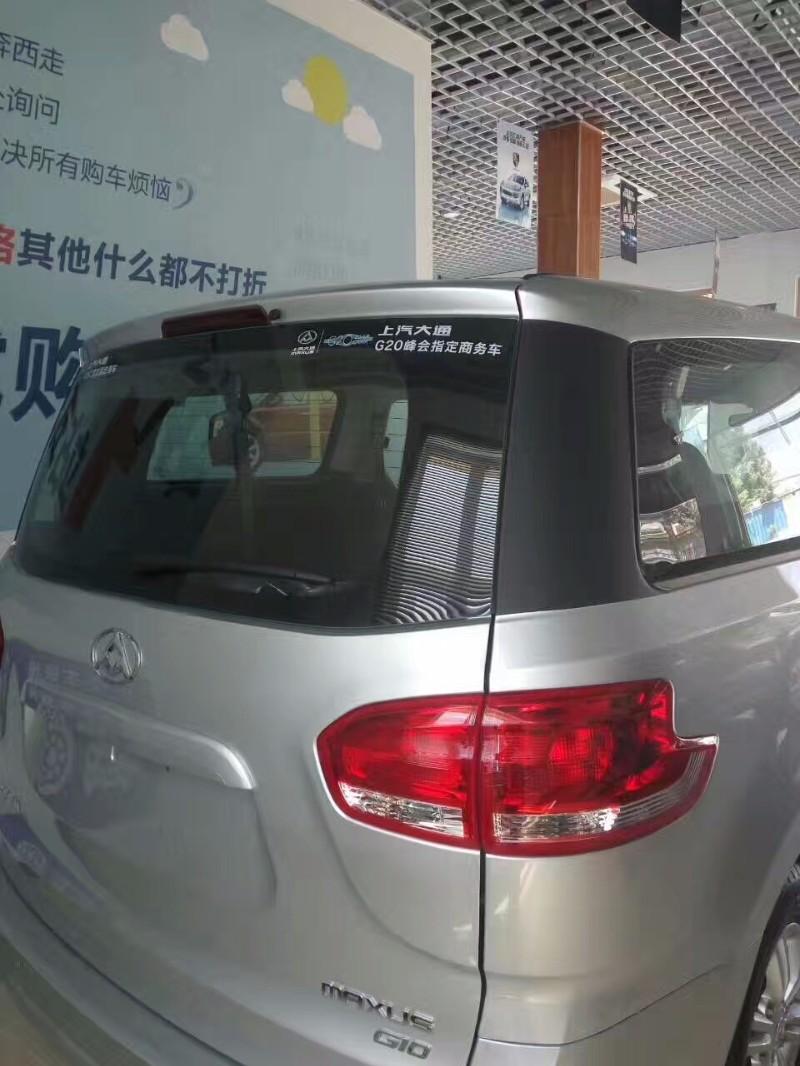 上汽大通G10 购车带京牌