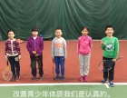 专门教青少年打网球