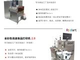 广州foodart食品打印设备全彩色高速饼干糕点蛋糕打印图案