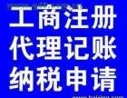 柘城注册公司代理记账 就到柘城多来代理记账