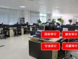 两江新区招投标审计科技公司高新审计报告资质办理审计报告