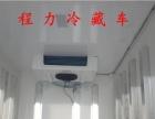 锦州食品冷藏运输车多少钱