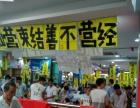 清货公司,超市清货公司,专业承接台山百货超市短期清货公司