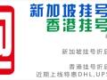广州新天地邮寄球衣到美国安全有保障