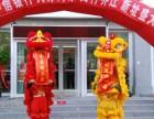 天津舞狮表演团天津专业舞龙舞狮演出天津LED发光舞狮财神表演