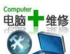 专业精修笔记本、数据恢复、液晶维修、手机维修