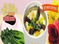 中餐加盟 中式快餐加盟 蒸菜加盟 蒸美味加盟