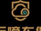【云嘀车保招商加盟】