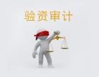 郑州验资报告,郑州验资报告多少钱,郑州增资垫资