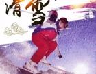 健锡滑雪(48元/4小时)