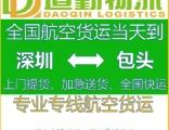 深圳急件到包头发航空快递加急派送当日必达D道勤物流空运专线