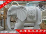公司门口石雕大象摆件 花岗岩石大象现货 惠安石雕大象厂家
