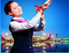 重庆空姐学校有哪些 重庆航空学校有哪些