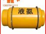 河南液氨含量99.99%,脱硝液氨,冷库用高纯液氨