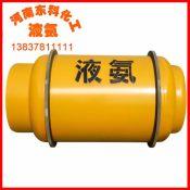河南厂家供应液氨99.99%,全国销售,承办运输