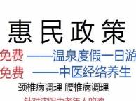 惠民政策针对中老年人免费检查身体温泉度假一日游