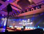 上海舞台搭建公司推荐 专业搭建舞台