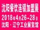 2018中国沈阳国际餐饮连锁加盟展览会
