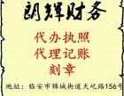 江干区专业代理记账 申报纳税