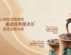 小型咖啡店加盟官网_衡阳漫咖啡店加盟