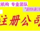 惠州十余年品牌 专业可信赖 公司注册代理记账