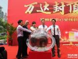 北京启动球水晶球拉杆启动台推拉杆启动装置新颖启动仪式启动道具