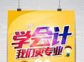北京朝阳区会计培训机构中级职称培训费用多少