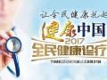 让全民健康托起健康中国 2017全民健康诊疗季