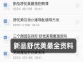 芜湖鑫玺新品舒优美怎么代理?
