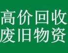 东莞亚克力回收公司
