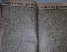 五代**珍藏民国时期康熙字典转让出手