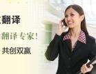 雅信博文贵阳翻译公司http