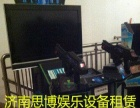 淄博游戏桌租赁 游戏机租赁 暖场设备租赁