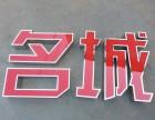 广告招牌水晶字形象墙发光字制作安装