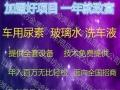 【山东金美途汽车用品】加盟官网/加盟费用/项目详情