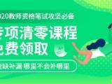 上海教师资格证培训地点
