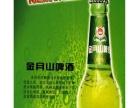 月山啤酒 月山啤酒加盟招商
